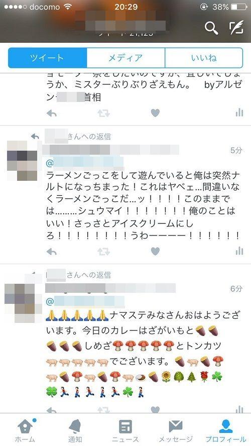 クソリプ ツイッター 日本語に関連した画像-04