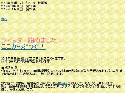 2018年冬アニメ 冬アニメ 2018年 一覧画像 画像一覧に関連した画像-02
