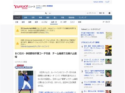 TDN 多田野数人 プロ野球 現役引退 引退に関連した画像-02