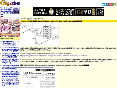 Amazonバンド特許に関連した画像-02