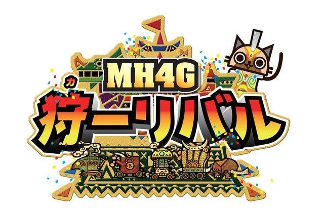 モンスターハンター4Gに関連した画像-01