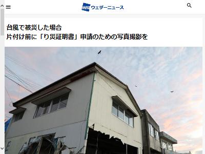 台風 被災 片づけ 写真 撮影 り災証明書 申請に関連した画像-02