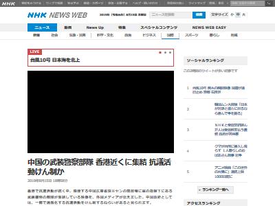 香港デモ 深セン 装甲車に関連した画像-02