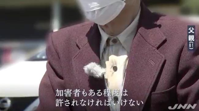 高齢者 運転 免許返納 老害 池袋暴走事故 松永拓也に関連した画像-04