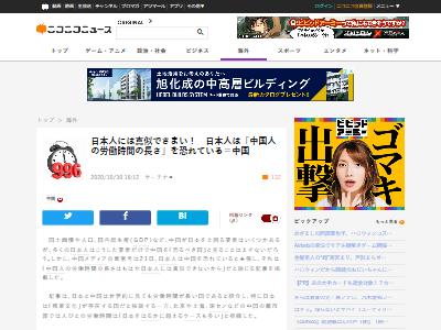 中国労働時間日本人恐れているに関連した画像-02