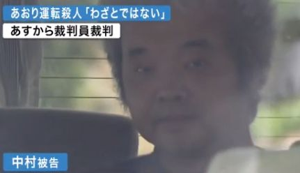 あおり運転 中村被告 懲役16年に関連した画像-01