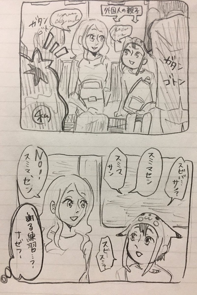 外国人 スミマセン 日本語 親子 電車 席に関連した画像-02