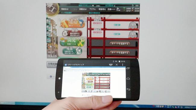 Android クローム拡張機能 艦これに関連した画像-01