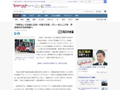 中国シニアカー事故多発に関連した画像-02