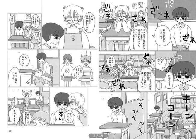 小学館新人コミック大賞 鬼 浄土るるに関連した画像-03