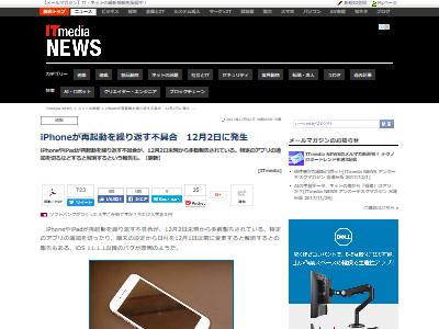 iPhone再起動不具合に関連した画像-02