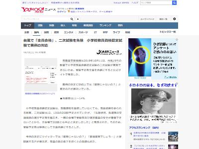 小学校教員資格二次試験台風免除に関連した画像-02