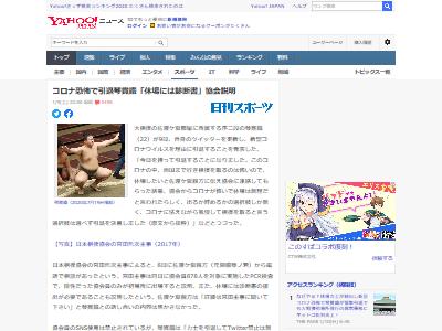 大相撲 佐渡ケ嶽 琴貫鐵 新型コロナ 引退 SNS ツイッター に関連した画像-02
