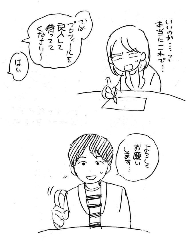 オタク 婚活 街コン 体験漫画 SSR リア充に関連した画像-16