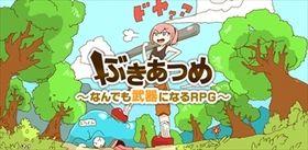 ぶきあつめ なんでも武器になるRPG フリーゲーム 海 拾うに関連した画像-06