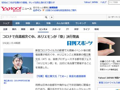 堀江貴文 新型コロナウイルス ホリエモン祭 に関連した画像-02