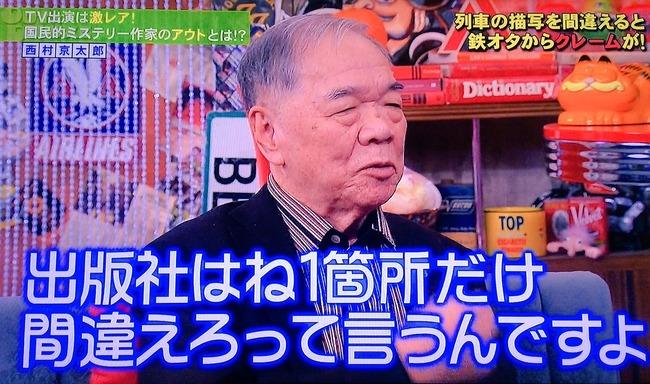 鉄オタ 鉄道 ミステリー 時刻表 西村京太郎 巨匠 苦情 罠 炎上商法に関連した画像-04