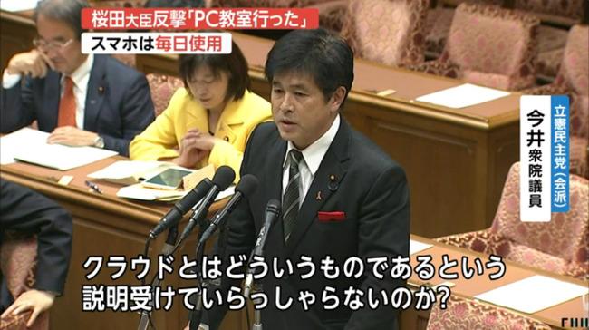 桜田PCスマホクラウド答弁に関連した画像-09