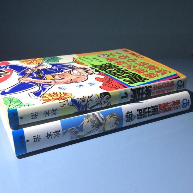 こち亀 こちら葛飾区亀有公園前派出所 2年前 最終回 秋本治 単行本 191巻 コミックスに関連した画像-05