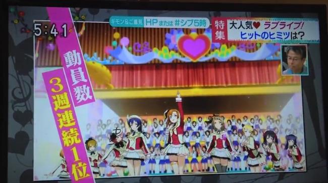 ラブライブ! μ's NHK 特集 女子小学生 インタビューに関連した画像-07