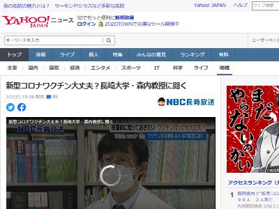 新型コロナ ワクチン 長崎大学 森内教授に関連した画像-02