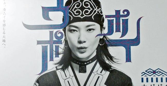 【ウソっポイ】200億円の血税を投じたアイヌ博物館『ウポポイ』がオープン→展示物も変だし踊りも韓国舞踊みたいで色々おかしいと話題に