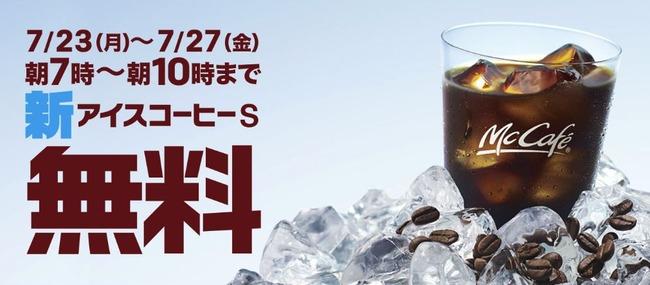マクドナルド コーヒー マック 無料に関連した画像-01