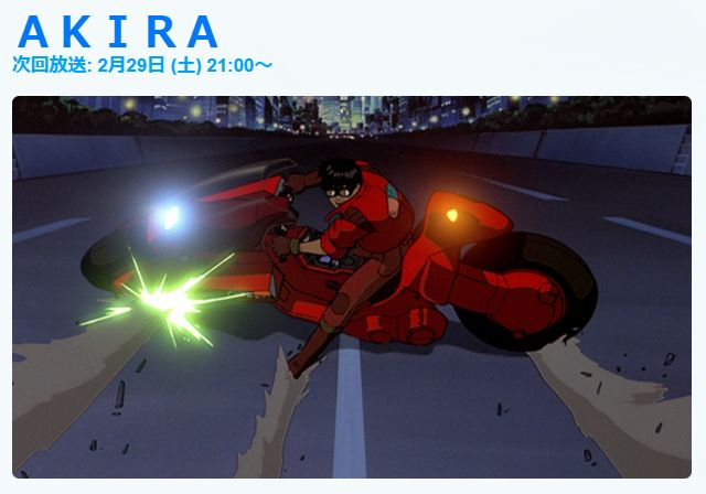 AKIRA 東京オリンピック 147日 アニマックスに関連した画像-02