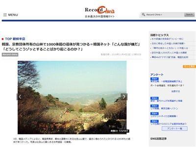 韓国 宗教団体 遺体 1000体に関連した画像-02
