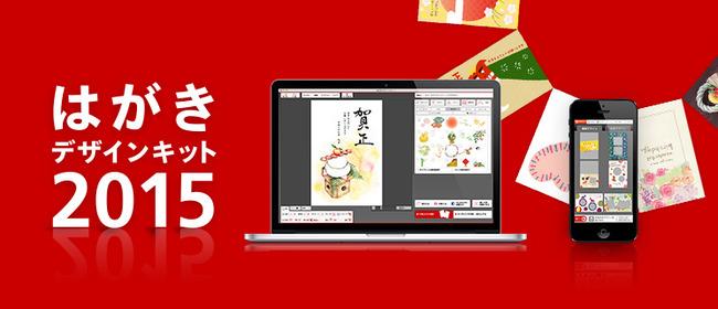 年賀状ソフトに関連した画像-01