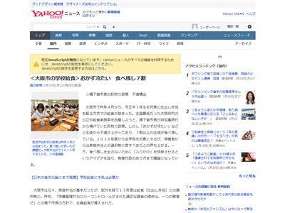 給食 中学校 大阪市 橋下徹 仕出し弁当に関連した画像-02