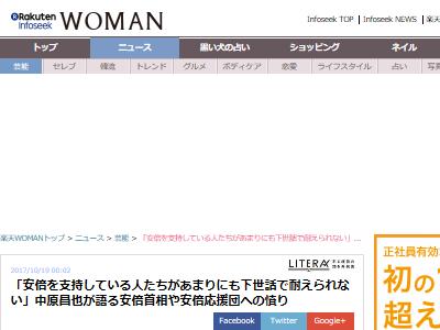 安倍首相 中原昌也 支持 下世話に関連した画像-02