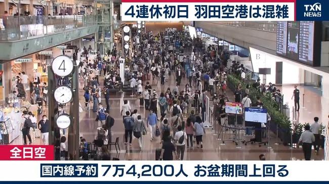 4連休 羽田空港 混雑に関連した画像-02