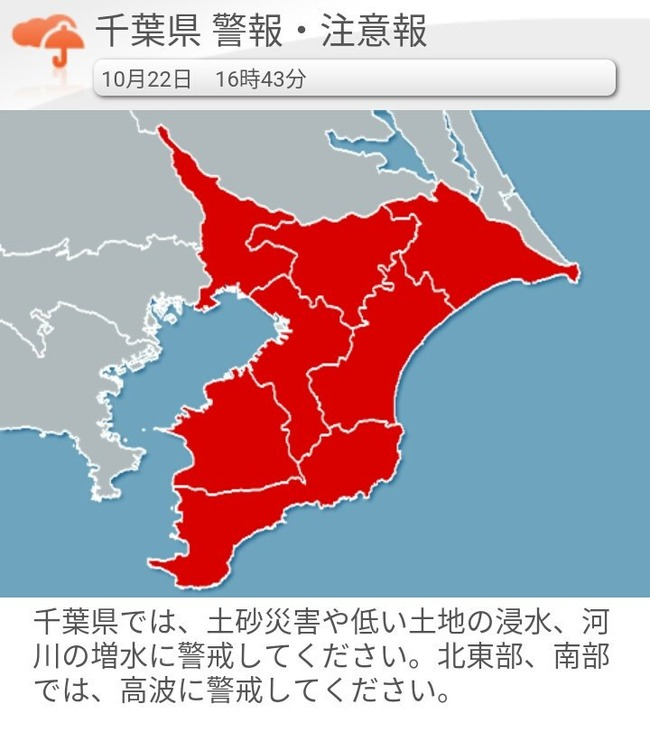 台風21号 千葉県 マスコット チーバくん 大雨洪水警報に関連した画像-02