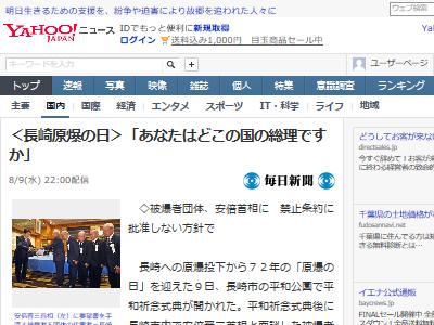 長崎 原爆 核兵器禁止条約 安倍首相に関連した画像-02