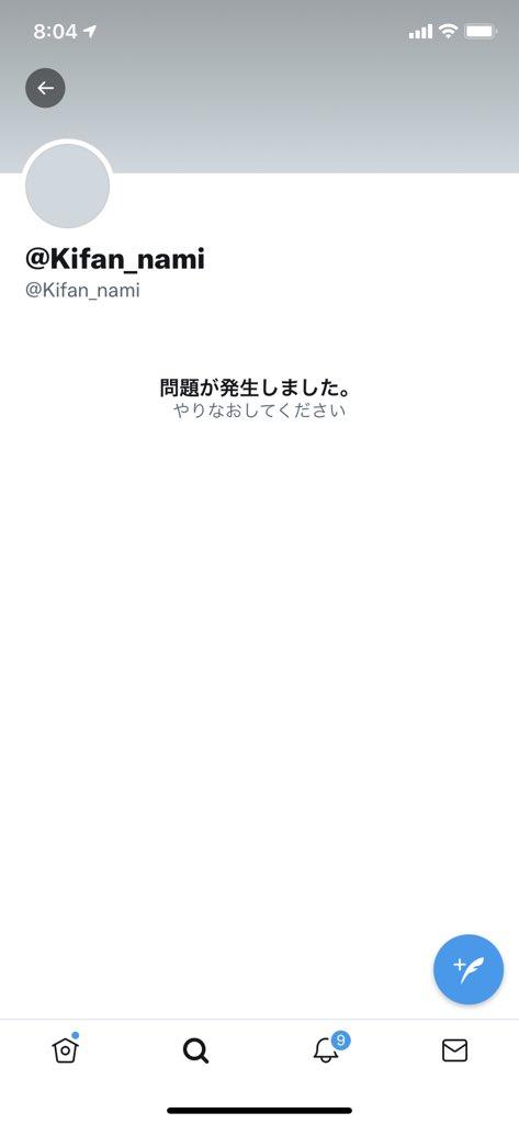 波物語 Officekeef 富永基煥 鄭基煥 主催者 逃亡 ツイッター  愛知県 音楽フェス NAMIMONOGATARIに関連した画像-04