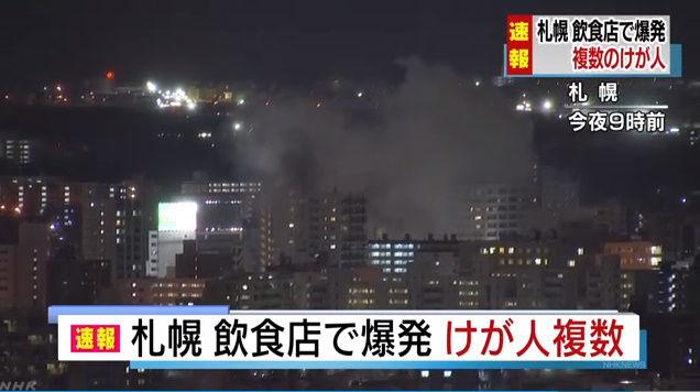 札幌 爆発 飲食店 アパマンショップ 事故に関連した画像-05