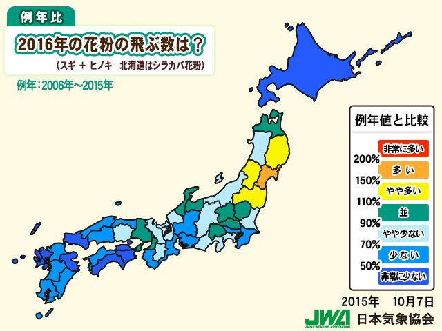 花粉 花粉症 飛散 2016年 東北 東海 近畿 四国 九州 西日本に関連した画像-04
