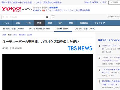 YouTuber ユーチューバー 逮捕 恐喝 カラオケ よしおに関連した画像-02