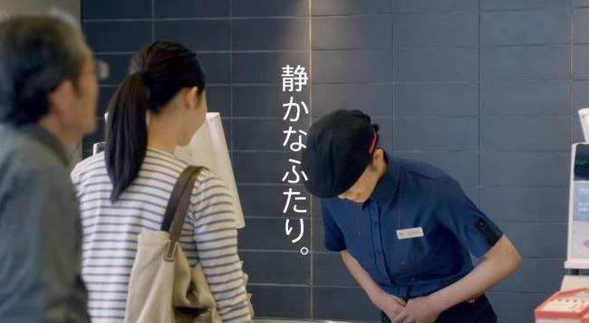 キムチ マクドナルド マック コンス お辞儀 炎上に関連した画像-01