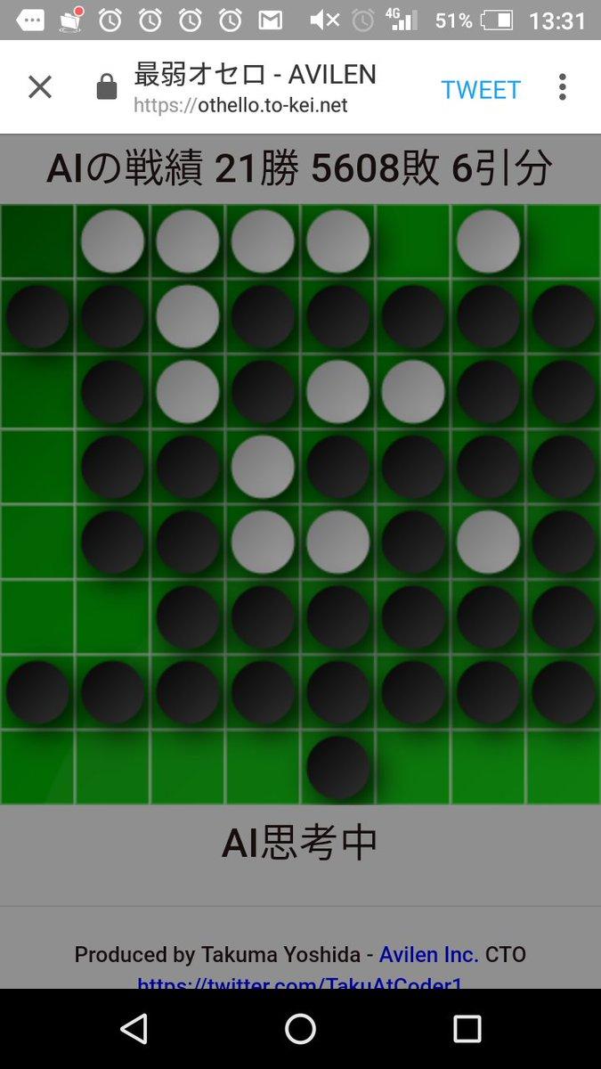 最弱オセロ 難しい AIに関連した画像-03