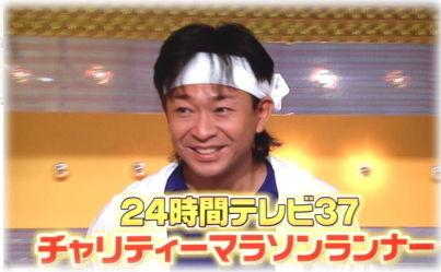 24時間テレビ 城島茂 マラソンに関連した画像-01