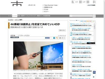 テレビ 4K 録画禁止に関連した画像-02