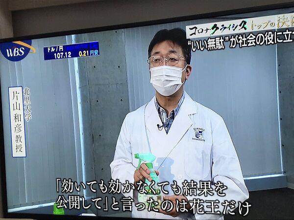 コロナ消毒市販品花王に関連した画像-02