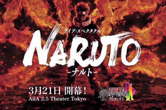 舞台 ナルト NARUTO 千秋楽 ライブビューイングに関連した画像-01