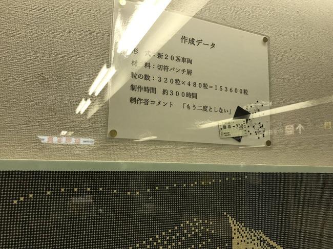 西梅田 切符 アート 新作に関連した画像-03