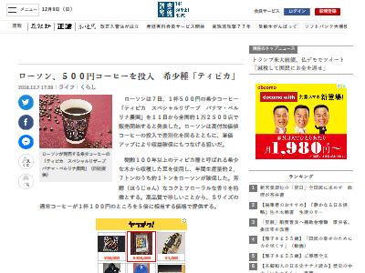 ローソン コーヒー 高いに関連した画像-02