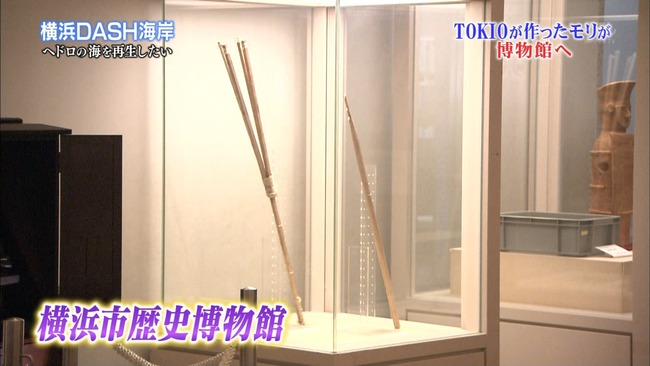 TOKIO 博物館 銛 鉄腕ダッシュ 歴史 横浜市歴史博物館に関連した画像-07