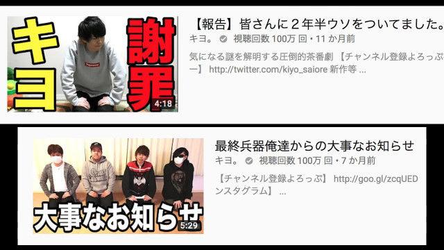 キヨ動画タイトルに関連した画像-25