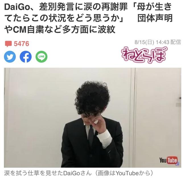 メンタリスト DaiGo 謝罪 嘘 反省してないに関連した画像-07